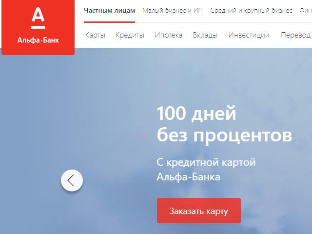 альфа банки бизнес онлайн