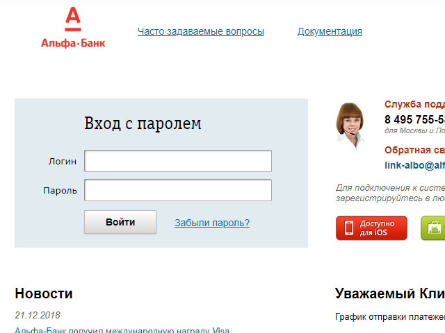 Альфа бизнес онлайн кредит